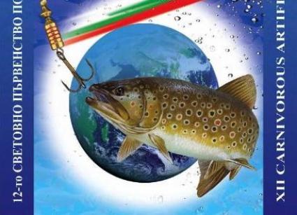 Над 100 рибари от цял свят идват в Асеновград за шампионата на планетата