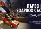 Red Bull Soapbox за първи път в България