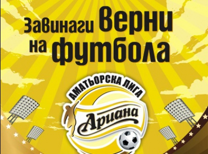 Отложиха финала на Ариана Аматьорска лига във Варна