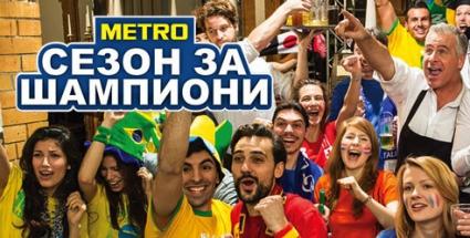 Бира и зрелища с МЕТРО Сезона за шампиони