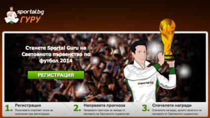 """Световното е в разгара си! Стани футболен гуру и спечели уникална колекция от """"Адидас""""!"""