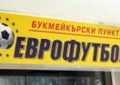 """Печалба от 37 773 лв. от """"Еврофутбол"""" замина за Петрич"""