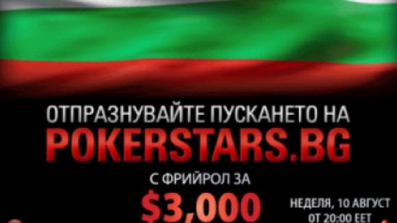 $3,000 фрийрол за всички български играчи по случай старта на PokerStars.bg