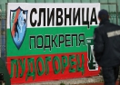 Допълнителни мерки за сигурност в София преди Лудогорец - Стяуа