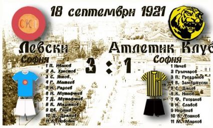 Левски отбелязва 93 години от първия си шампионатен мач