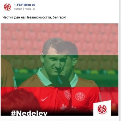Неделев, Майнц 05 и Шалке 04 с хубав жест към България