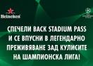 Само с Heineken можеш да надникнеш зад кулисите на спектакъла Шампионска Лига