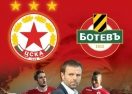 ЦСКА с луксозна официална програма за мача с Ботев