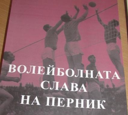 Излезе книга за волейболната слава на Перник