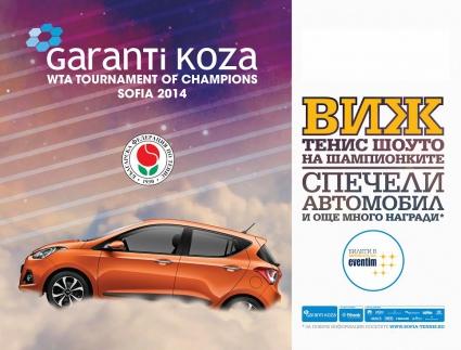 Автомобил за зрител на Турнира на шампионките
