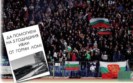 """Фен клуб """"Сектор Г"""" дарява 1100 лева на 5-годишния Иван"""
