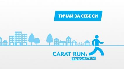 #4040caratrun отчита близо 220 пробягани километра за три седмици
