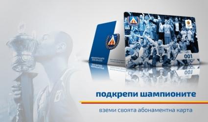 Левски отчете приходи от продажбата на билети, сезонните карти също вървят