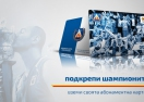 Тръст Синя България помага на баскетболния Левски с две инициативи