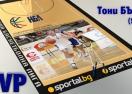 Тони Бърнас - MVP на II кръг на НБЛ