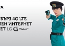 """""""Най-спортната"""" 4G мрежа в България от Макс"""