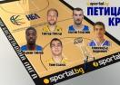 Петицата на Sportal.bg за III кръг на НБЛ