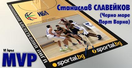 Станислав Славейков - MVP на VI кръг на НБЛ