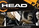 Над 350 награди за феновете на тениса и ските на HEAD Rock Party