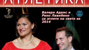 """Новият брой на списание """"Атлетика"""" излиза за Коледа"""