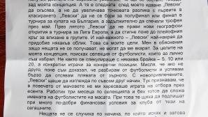 Обръщението на Димитър Димитров до феновете на Левски