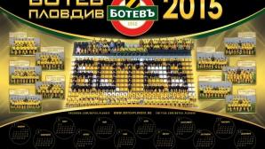 Три вида календари и нови артикули за феновете на Ботев (Пд)
