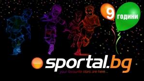 Sportal.bg на 9 години!