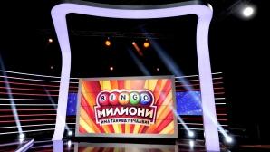 """40 050 лв. спечелени за благотворителни каузи в първото издание на """"Бинго милиони"""" по bTV"""