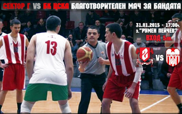 Фенове срещу юноши на ЦСКА в благотворителен мач за Бандата