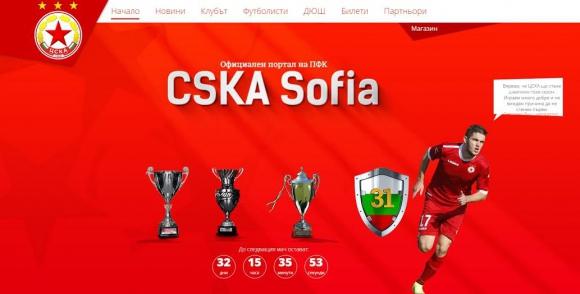 ЦСКА бил на косъм да остане без сайт