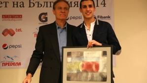 Иво Балабанов беше избран за Най-перспективен млад атлет в България за 2014 г.