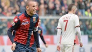 Милан с пети нов за януари