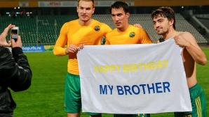 Попето поздрави брат си за рожден ден