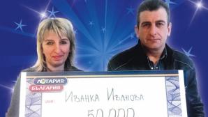 50 000 лева от скреч карта АСТРО си спечели готвачка от София