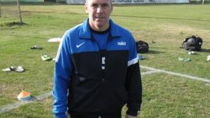 Радостин Кишишев вече не е треньор на ФК Верея