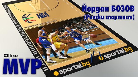 Йордан Бозов - MVP на XXI кръг на НБЛ