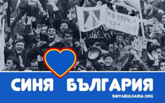 """Най-голямата асоциация на тръстовете в Европа ще помага за кампанията """"Левски е твой"""""""