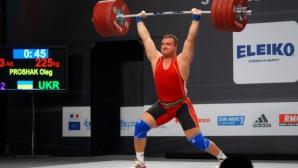 Прошак грабна европейската титла в категория над 105 кг
