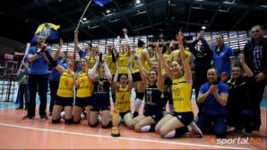 Марица спечели Купата на България