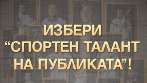 """Започна гласуването за """"Спортен талант на публиката"""" в сайта на """"Еврофутбол"""""""