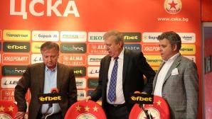ЦСКА отложи пресконференцията за утре