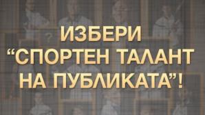 """1500 души всеки ден гласуват за Спортен талант на публиката на """"Еврофутбол"""""""