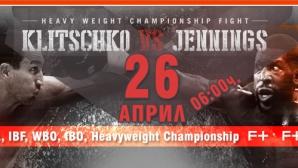 Битката Кличко - Дженингс пряко по F+ и F+HD