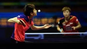 Китайци грабнаха индивидуалните отличия на световното по тенис на маса