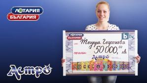 Абитуриентка спечели 50 000 от карта Астро