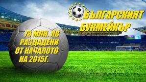 """""""Еврофутбол"""" в действие: новини, прогнози, рекордни печалби"""
