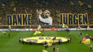 """""""Жълтата стена"""": Благодарим ти, Юрген!"""