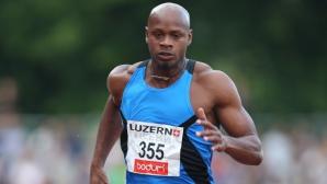 """Асафа Пауъл най-бърз на 100 м на """"Златен шпайк"""""""