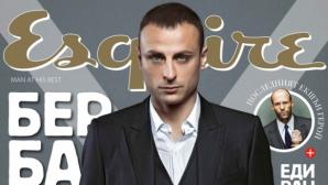 Бербатов в новия брой на Esquire