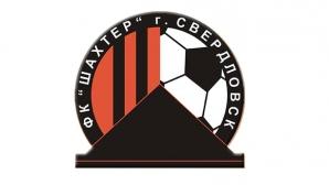 Шахтьор (Свердловск) отказал да участва в първенство на Луганска област